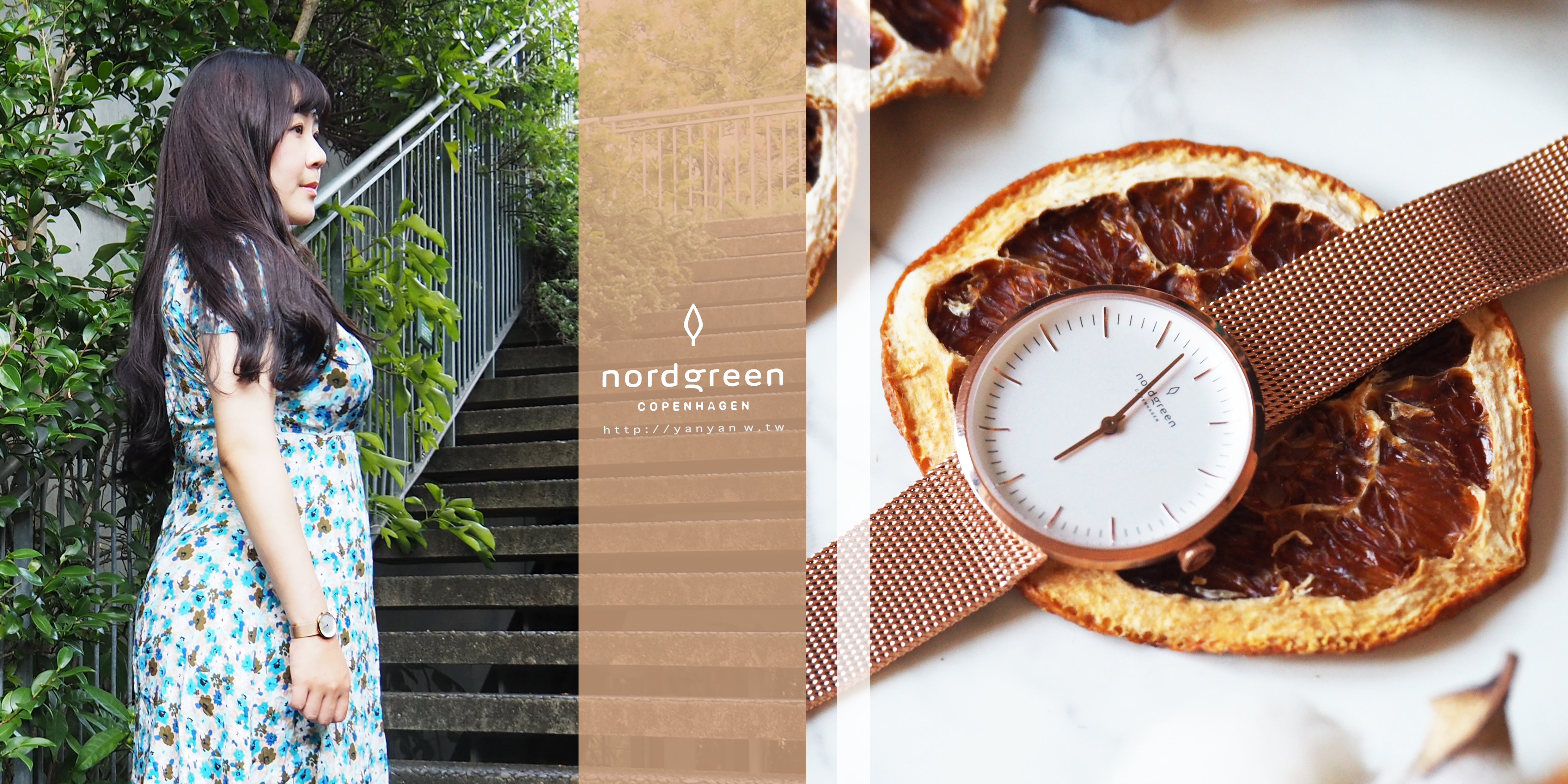 北歐丹麥新興品牌Nordgreen